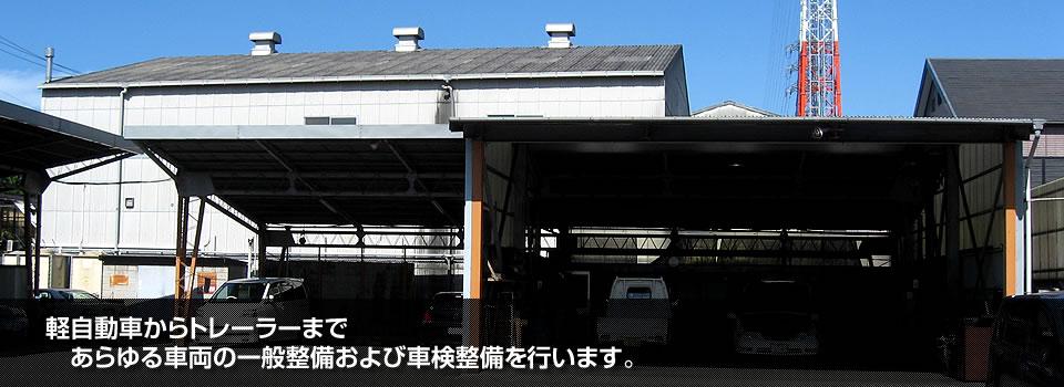 軽自動車からトレーラーまであらゆる車両の一般整備および車検整備を行います。
