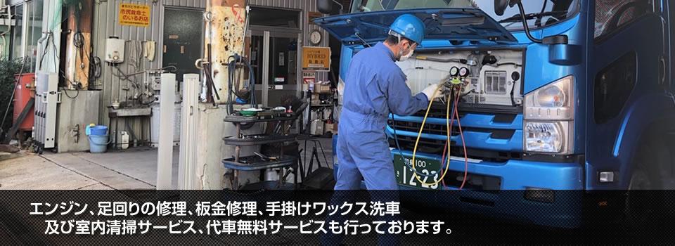 エンジン・足回りの修理・板金修理・手掛けワックス洗車及び室内清掃サービス・代車無料サービスも行っております。